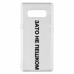 Чехол для Samsung Note 8 Зато не пешком