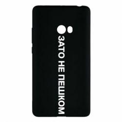 Чехол для Xiaomi Mi Note 2 Зато не пешком