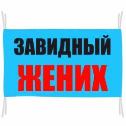 Флаг Завидный жених