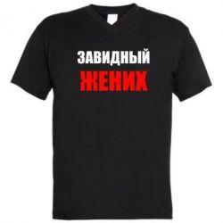 Мужская футболка  с V-образным вырезом Завидный жених - FatLine