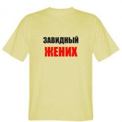 Мужская футболка Завидный жених - FatLine