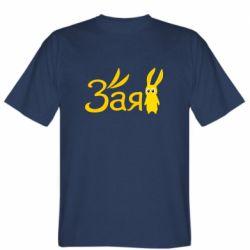 Чоловіча футболка Zaya sweetie