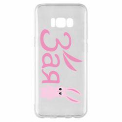 Чохол для Samsung S8+ Zaya sweetie