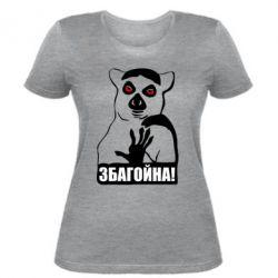 Женская футболка Збагойна, узбагойся - FatLine