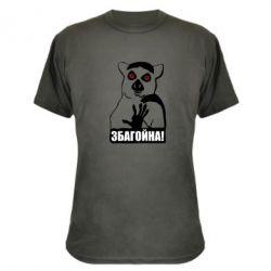 Камуфляжная футболка Збагойна, узбагойся - FatLine