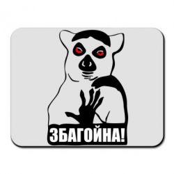 Коврик для мыши Збагойна, узбагойся - FatLine