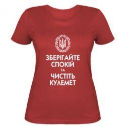 Женская футболка Зберігайте спокій та чистіть кулемет