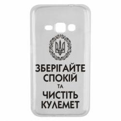 Чехол для Samsung J1 2016 Зберігайте спокій та чистіть кулемет - FatLine