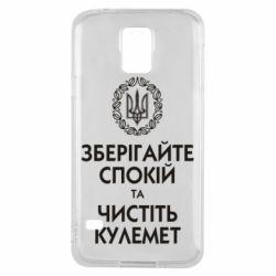 Чехол для Samsung S5 Зберігайте спокій та чистіть кулемет - FatLine