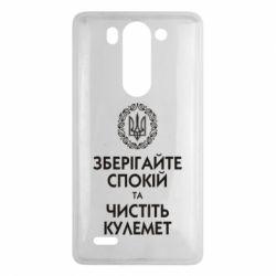 Чехол для LG G3 mini/G3s Зберігайте спокій та чистіть кулемет - FatLine