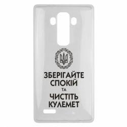 Чехол для LG G4 Зберігайте спокій та чистіть кулемет - FatLine