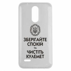 Чехол для LG K7 2017 Зберігайте спокій та чистіть кулемет - FatLine