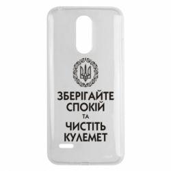 Чехол для LG K8 2017 Зберігайте спокій та чистіть кулемет - FatLine