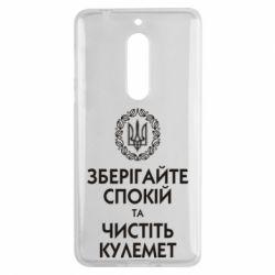 Чехол для Nokia 5 Зберігайте спокій та чистіть кулемет - FatLine
