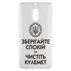 Чехол для Nokia 6 Зберігайте спокій та чистіть кулемет - FatLine