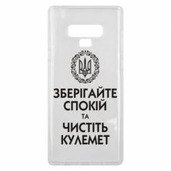 Чехол для Samsung Note 9 Зберігайте спокій та чистіть кулемет - FatLine