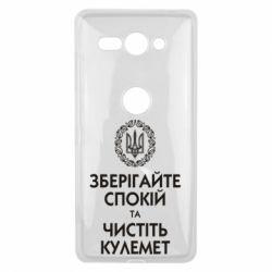 Чехол для Sony Xperia XZ2 Compact Зберігайте спокій та чистіть кулемет - FatLine