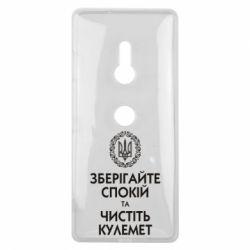 Чехол для Sony Xperia XZ3 Зберігайте спокій та чистіть кулемет - FatLine