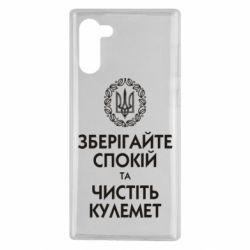 Чехол для Samsung Note 10 Зберігайте спокій та чистіть кулемет