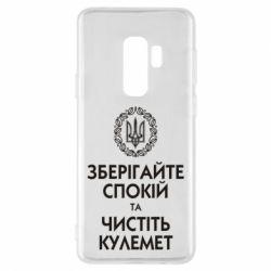 Чехол для Samsung S9+ Зберігайте спокій та чистіть кулемет - FatLine