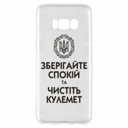 Чехол для Samsung S8 Зберігайте спокій та чистіть кулемет - FatLine