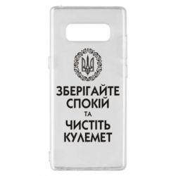 Чехол для Samsung Note 8 Зберігайте спокій та чистіть кулемет