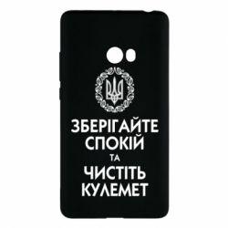 Чехол для Xiaomi Mi Note 2 Зберігайте спокій та чистіть кулемет - FatLine