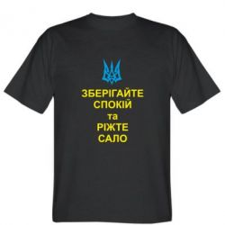 Мужская футболка Зберігайте спокій та ріжте сало - FatLine