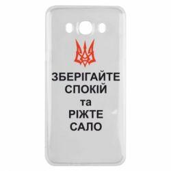 Чехол для Samsung J7 2016 Зберігайте спокій та ріжте сало - FatLine