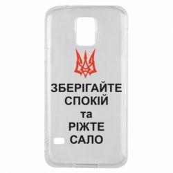 Чехол для Samsung S5 Зберігайте спокій та ріжте сало - FatLine