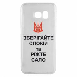 Чехол для Samsung S6 EDGE Зберігайте спокій та ріжте сало - FatLine