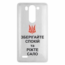 Чехол для LG G3 mini/G3s Зберігайте спокій та ріжте сало - FatLine