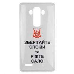 Чехол для LG G4 Зберігайте спокій та ріжте сало - FatLine