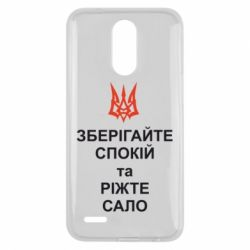 Чехол для LG K10 2017 Зберігайте спокій та ріжте сало - FatLine