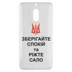 Чехол для Nokia 6 Зберігайте спокій та ріжте сало - FatLine