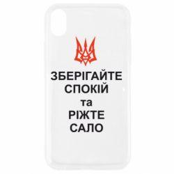 Чехол для iPhone XR Зберігайте спокій та ріжте сало - FatLine