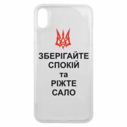 Чехол для iPhone Xs Max Зберігайте спокій та ріжте сало - FatLine