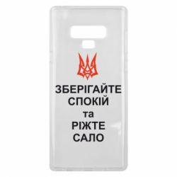 Чехол для Samsung Note 9 Зберігайте спокій та ріжте сало - FatLine