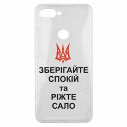 Чехол для Xiaomi Mi8 Lite Зберігайте спокій та ріжте сало - FatLine
