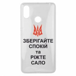 Чехол для Xiaomi Mi Max 3 Зберігайте спокій та ріжте сало - FatLine