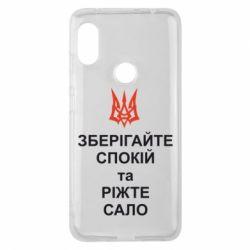 Чехол для Xiaomi Redmi Note 6 Pro Зберігайте спокій та ріжте сало - FatLine