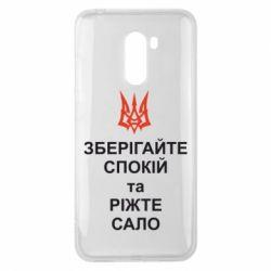 Чехол для Xiaomi Pocophone F1 Зберігайте спокій та ріжте сало - FatLine