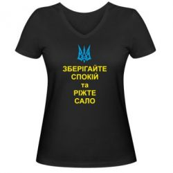 Женская футболка с V-образным вырезом Зберігайте спокій та ріжте сало