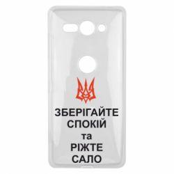 Чехол для Sony Xperia XZ2 Compact Зберігайте спокій та ріжте сало - FatLine