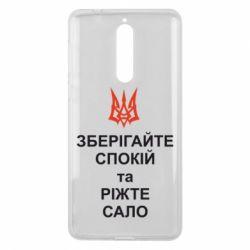 Чехол для Nokia 8 Зберігайте спокій та ріжте сало - FatLine