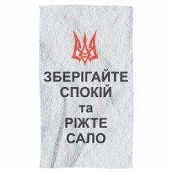 Полотенце Зберігайте спокій та ріжте сало - FatLine