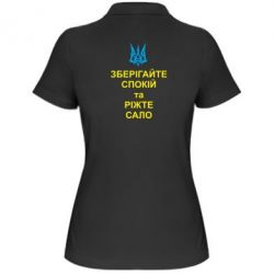 Женская футболка поло Зберігайте спокій та ріжте сало - FatLine