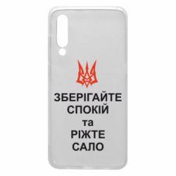 Чехол для Xiaomi Mi9 Зберігайте спокій та ріжте сало