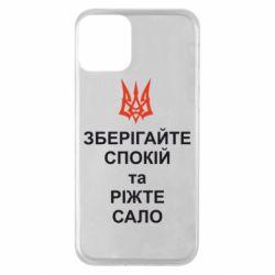 Чехол для iPhone 11 Зберігайте спокій та ріжте сало