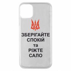 Чехол для iPhone 11 Pro Зберігайте спокій та ріжте сало